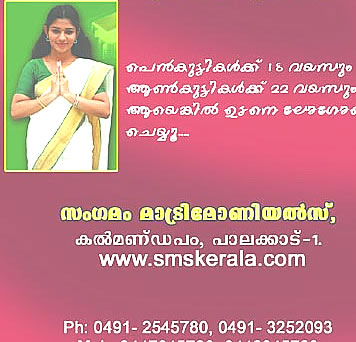 kerala muslim marriage bureau